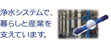 浄水システムで、暮らしと産業を支えています。