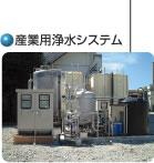 産業用浄水システム
