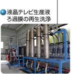 液晶テレビ生産液ろ過膜の再生洗浄