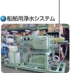 船舶用浄水システム